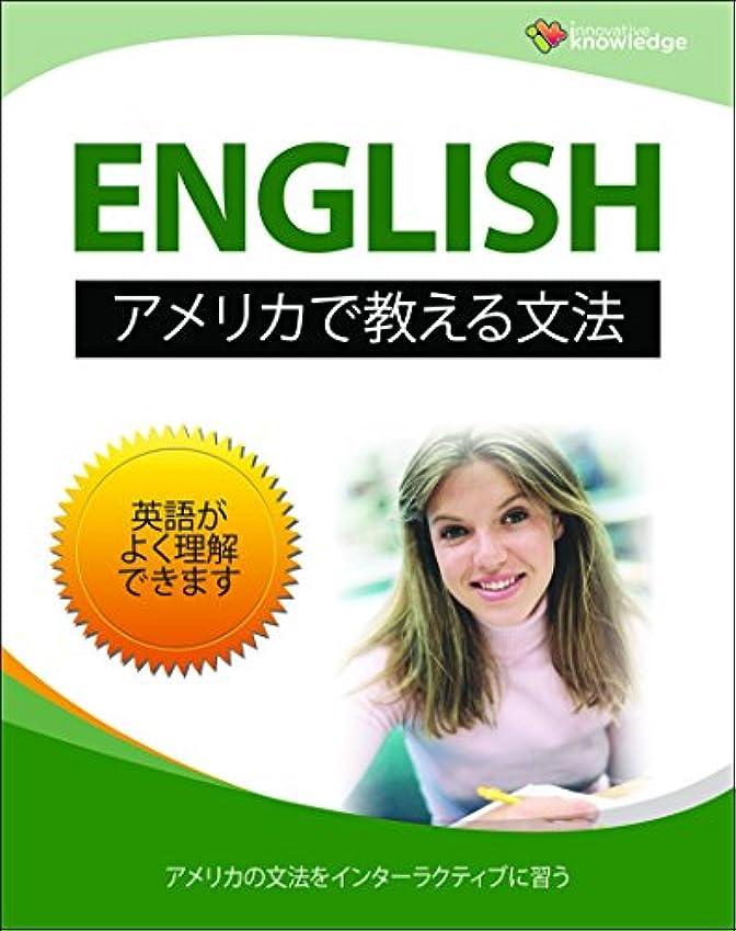 小説正当なのりアメリカの学校で教えている英語の文法 [オンラインコード]