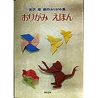 おりがみえほん (1978年) (吉沢章創作おりがみ集)