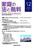 家庭の法と裁判(FAMILY COURT JOURNAL)12号