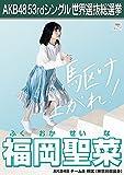 【福岡聖菜】 公式生写真 AKB48 Teacher Teacher 劇場盤特典