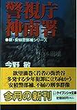 警視庁神南署―新・安積警部補シリーズ (ケイブンシャ文庫)