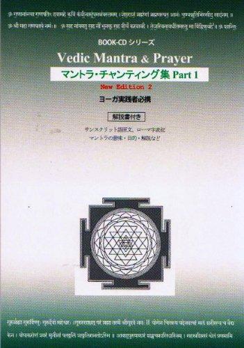 [BOOK-CD] マントラ・チャンティング集パート1(30曲・解説書、テキスト付き/サンスクリット語/ヨーガ実践者必携)~Vedic Mantra & Prayer