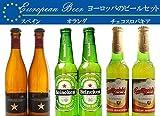 eubeer-(人気のヨーロッパメジャービールセット330ml瓶×6本