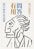 問答有用 徳川夢声対談集 (ちくま文庫)