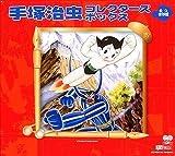 手塚治虫 コレクターズボックス 永久保存版 初回限定BOXセット