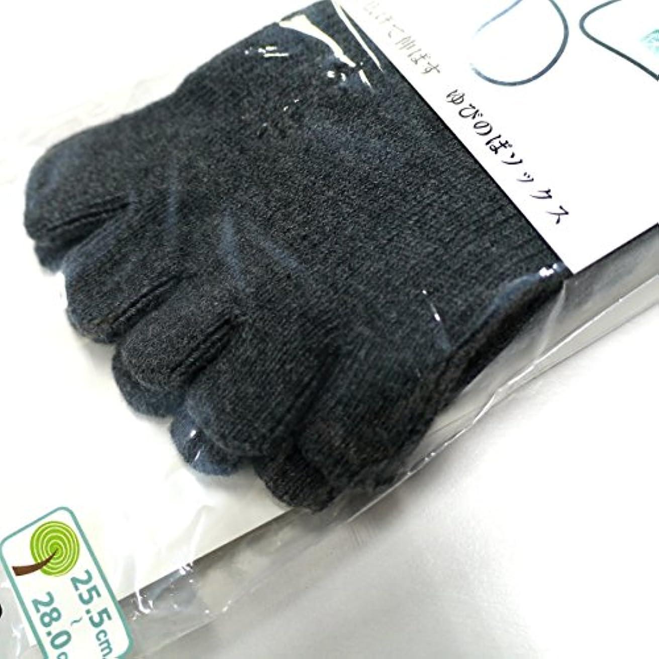 実験上がる受粉するひろのば(ゆびのば)ソックス レギュラー ダークグレー 足長(25.5~28cm) 矯正5本指ソックス