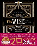 The WINE マグナムエディション ワインを極めたい人のマスター&テイスティングバイブル