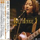 Megumi Mori Soul Song's BOOK Re:Make 1 ([バラエティ])