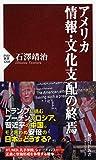 アメリカ 情報・文化支配の終焉 (PHP新書)