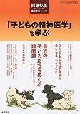 児童心理増刊 「子どもの精神医学」を学ぶ 2014年 02月号 [雑誌]