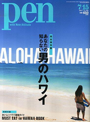 Pen (ペン) 2015年 7/15号 [あなたの知らない 男のハワイ]の詳細を見る