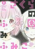 さくらの園 2 (少年チャンピオン・コミックス・タップ!)