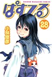 ぱすてる(28) (講談社コミックス)