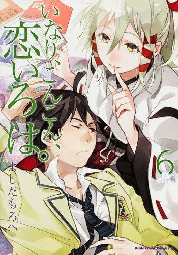 いなり、こんこん、恋いろは。 (6) (カドカワコミックス・エース)の詳細を見る