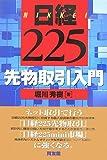 日経225先物取引入門