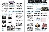 オリンパス OM-D E-M1 MarkII WORLD (日本カメラMOOK) 画像