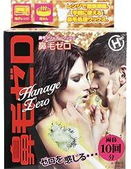 鼻毛ゼロ HT-B0011セット(両鼻10回分)