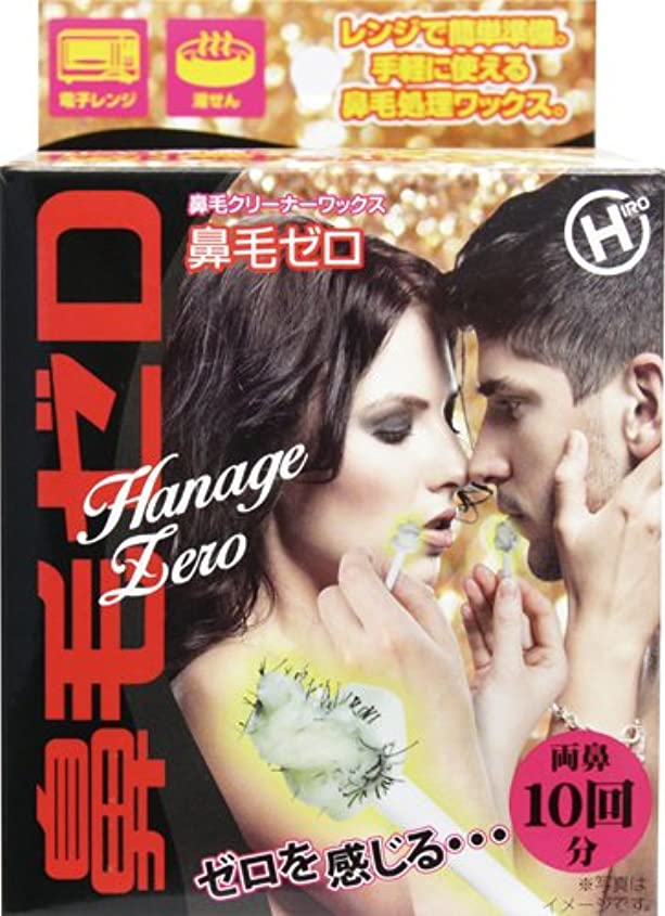 系統的スーパーマーケット混合鼻毛ゼロ HT-B0011セット(両鼻10回分)