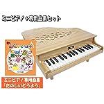 カワイ ミニピアノ 木目 木製 P-32 たのしいどうよう曲集セット 1113 どれみふぁシール付 KAWAI