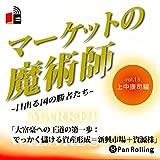マーケットの魔術師 ~日出る国の勝者たち~ Vol.13(上中康司編)