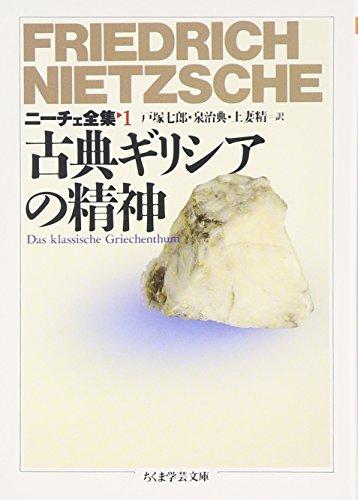 古典ギリシアの精神―ニーチェ全集〈1〉 (ちくま学芸文庫)の詳細を見る