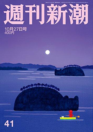 週刊新潮 2016年 10/27 号 [雑誌]