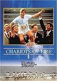 炎のランナー [DVD] 画像