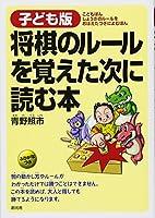 子ども版 将棋のルールを覚えた次に読む本