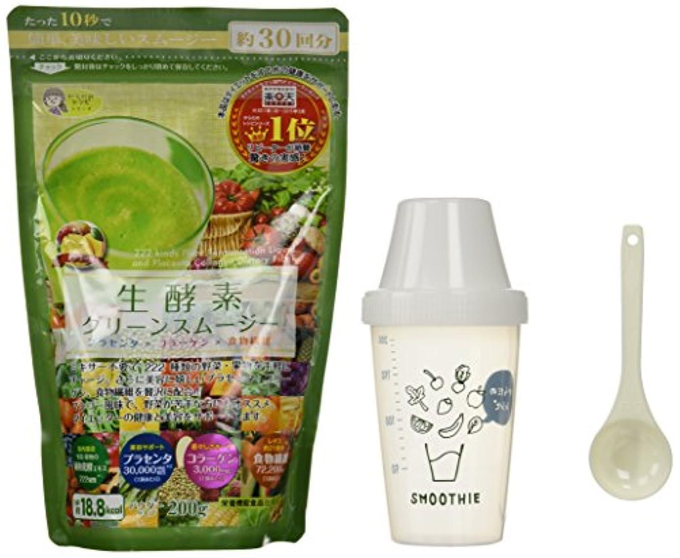 舗装する飲料使役GypsophilA(ジプソフィラ) 生酵素グリーンスムージー 200g