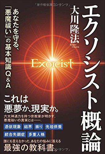 エクソシスト概論 (OR books)の詳細を見る