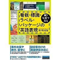 写真で見る 看板・標識・ラベル・パッケージの英語表現