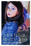 こどもたちは知っている―永遠の少年少女のための文学案内