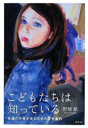 こどもたちは知っている―永遠の少年少女のための文学案内の詳細を見る
