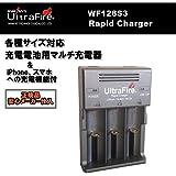 【正規品】【メーカ直仕入】UltraFire マルチ急速充電器WF128S3 18650 26650 16340 2AA 3AA RCR123A CR123A等対応 iPhone,iPad,スマホ等へUSB充電機能付き
