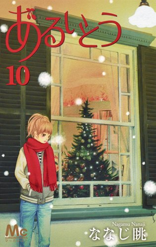 あるいとう 10 (マーガレットコミックス)