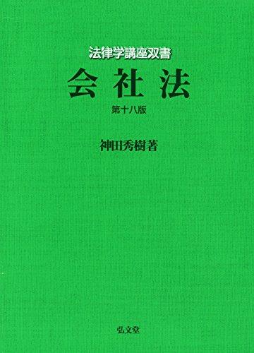 会社法 第18版 (法律学講座双書)の詳細を見る