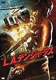 L.A.デンジャラス [DVD]