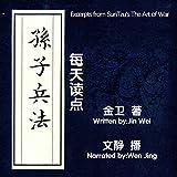 ?天?点?子兵法 - ?天讀點孫子兵法 [Excerpts from SunTzu's The Art of War]