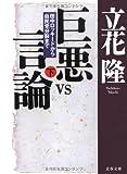 田中ロッキードから自民党分裂まで 巨悪vs言論 下 (文春文庫)