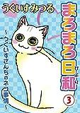 まろまろ日和3?うぐいすさんちのネコ事情? (ペット宣言)
