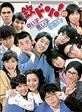 「欽ドン!良い子悪い子普通の子」DVD化で「イモ欽トリオ」復活!