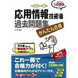 かんたん合格 応用情報技術者過去問題集 平成26年度春期 (Tettei Kouryaku JOHO SHORI)