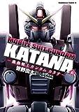 機動戦士ガンダム カタナ(6) (角川コミックス・エース)
