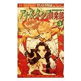 アナスタシア倶楽部 3 (フラワーコミックス)
