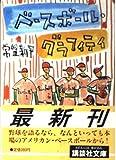 ベースボール・グラフィティ (講談社文庫)
