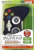 Xbox 360用コントローラプロテクトカバー『シリコンカバー(クリアブラック)』