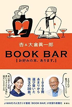 BOOK BAR: お好みの本、あります。