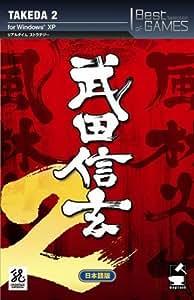 武田信玄2 日本語 Best Selection of GAMES