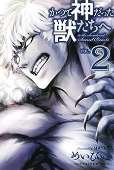 [めいびい]のかつて神だった獣たちへ(2) (週刊少年マガジンコミックス)