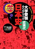 大学受験らくらくブック 日本史 近現代 新マンガゼミナール